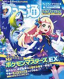 週刊ファミ通 【2021年9月16日号】