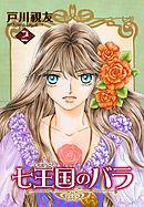 七王国のバラ 2巻