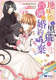 地味姫と黒猫の、円満な婚約破棄(コミック) 分冊版 : 1