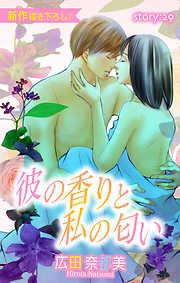 Love Silky 彼の香りと私の匂い story29