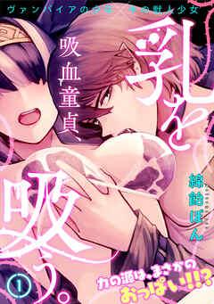 吸血童貞、乳を吸う。(1)