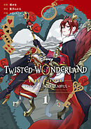 Disney Twisted-Wonderland The Comic Episode of Heartslabyul 1巻
