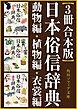 【3冊 合本版】日本俗信辞典