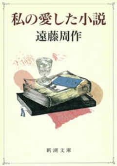 私の愛した小説