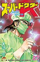 スーパードクターK(27)