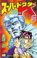 スーパードクターK(31)