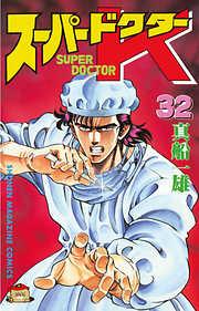 スーパードクターK