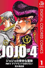 【カラー版】ジョジョの奇妙な冒険 第4部