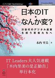 日本のIT なんか変? 次世代のデジタル産業を担う若者たちへ