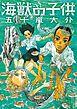 海獣の子供-電子書籍
