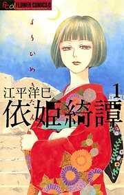 依姫綺譚(1)