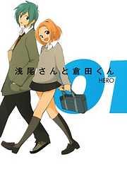 浅尾さんと倉田くん1巻-電子書籍