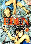 EDEN It's an Endless World! 1巻