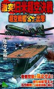 激突!日米超空決戦(1) 超空戦艦「富士」出撃