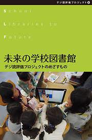 未来の学校図書館 デジ読評価プロジェクトのめざすもの-電子書籍