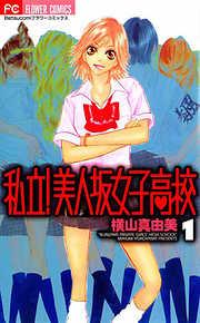 私立!美人坂女子高校-電子書籍