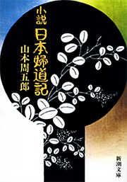 小説 日本婦道記-電子書籍