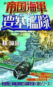 帝国海軍要塞艦隊(1) 太平洋戦争シミュレーション