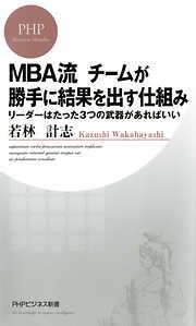 MBA流 チームが勝手に結果を出す仕組み リーダーはたった3つの武器があればいい