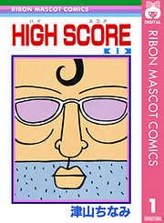 HIGH SCORE 1