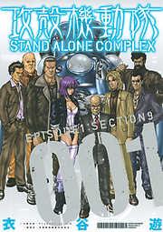 攻殻機動隊 STAND ALONE COMPLEX 1巻