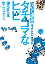 攻殻機動隊S.A.C. タチコマなヒビ STAND ALONE COMPLEX-電子書籍