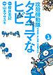 攻殻機動隊S.A.C. タチコマなヒビ(1)