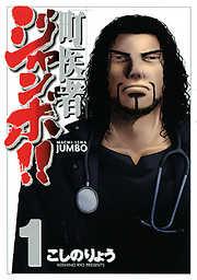 町医者ジャンボ!! 1巻