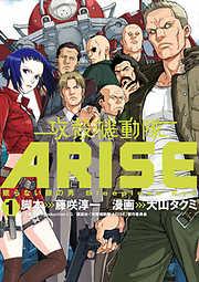 攻殻機動隊ARISE ~眠らない眼の男Sleepless Eye~-電子書籍