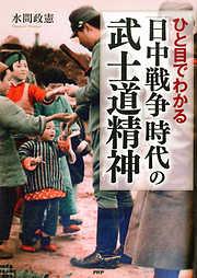 ひと目でわかる「日中戦争」時代の武士道精神-電子書籍