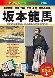 坂本龍馬 : 幕末を駆け抜け「日本」を作った男、龍馬の生涯。-電子書籍