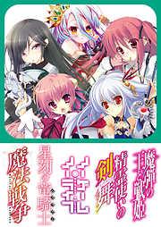 【MF文庫J】夏の学園祭2013 アニメ化決定一気読み!!-電子書籍