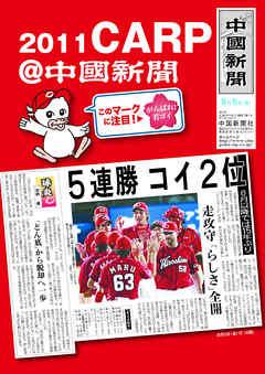 2011 CARP@中国新聞