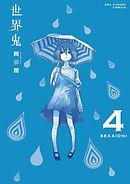 世界鬼(4)