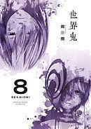 世界鬼(8)
