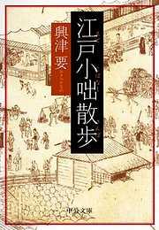 江戸小咄散歩-電子書籍