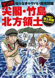 マンガ 尖閣・竹島・北方領土
