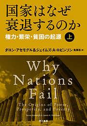 国家はなぜ衰退するのか 権力・繁栄・貧困の起源