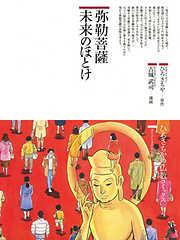 弥勒菩薩未来のほとけ-電子書籍