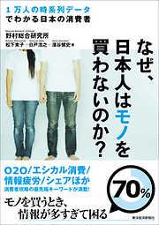 なぜ、日本人はモノを買わないのか?―1万人の時系列データでわかる日本の消費者-電子書籍
