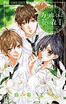 カヲルくんと花の森(1)