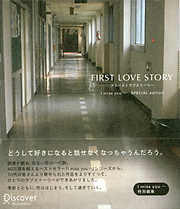 FIRST LOVE STORY-電子書籍