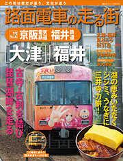 路面電車の走る街(12) 京阪電気鉄道・福井鉄道