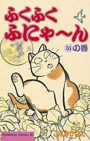 ふくふくふにゃ~ん いの巻-電子書籍