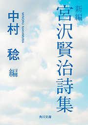 新編 宮沢賢治詩集