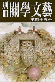 別冊関学文芸(45号)