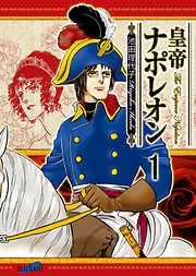 皇帝ナポレオン 1巻