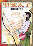 聖徳太子 1巻