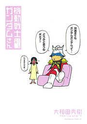 機動戦士ガンダムさん-電子書籍
