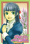 花咲く丘の小さな貴婦人(リトル・レディ)1 寄宿学校と迷子の羊【電子版カバー書き下ろし】